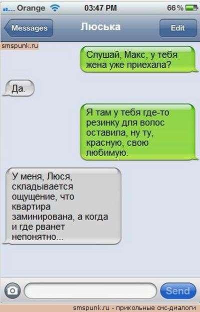 Прикольные СМС. Подборка смешных скриншотов СМС lublusebya-lublusebya-51230112052019-0 картинка lublusebya-51230112052019-0