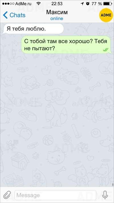 Прикольные СМС. Подборка смешных скриншотов СМС lublusebya-lublusebya-51230112052019-4 картинка lublusebya-51230112052019-4