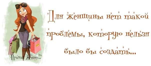 Подборка прикольных фото для женщин. Женский юмор. lublusebya-lublusebya-56551210052019-2 картинка lublusebya-56551210052019-2