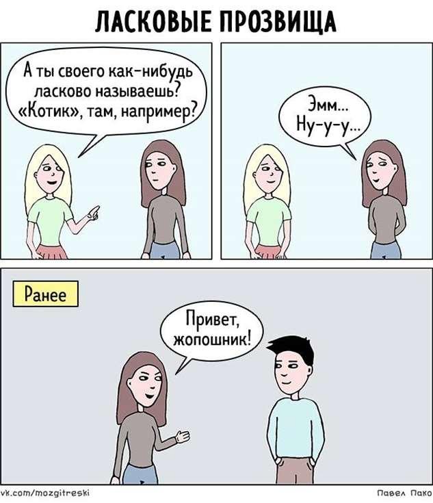Нежный юмор для девушек и женщин. Подборка картинок и фото lublusebya-lublusebya-59340510052019-11 картинка lublusebya-59340510052019-11