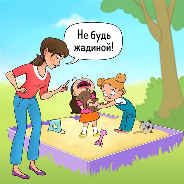 13 всем знакомых ситуаций, когда родители, сами того не понимая, вредят своим детям