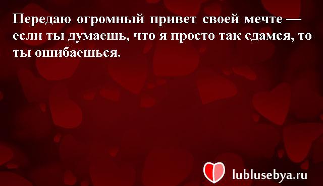 Статусы. Красивые статусы в картинках. Подборка lublusebya-status-lublusebya-status-42390217052020-11 картинка lublusebya-status-42390217052020-11