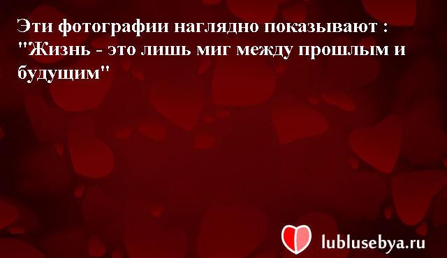 Статусы. Красивые статусы в картинках. Подборка lublusebya-status-lublusebya-status-42390217052020-18 картинка lublusebya-status-42390217052020-18